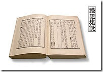 chinese_book